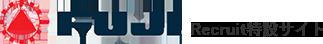 FUJI Recruit特設サイト