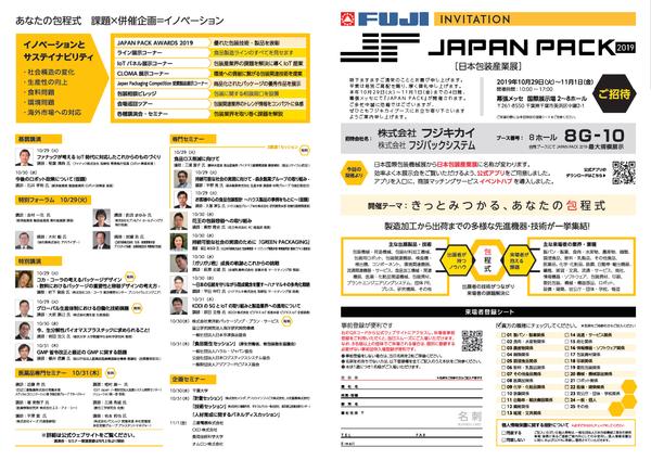 japanpack2019ご招待.png