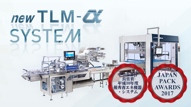 new TLM-α システム